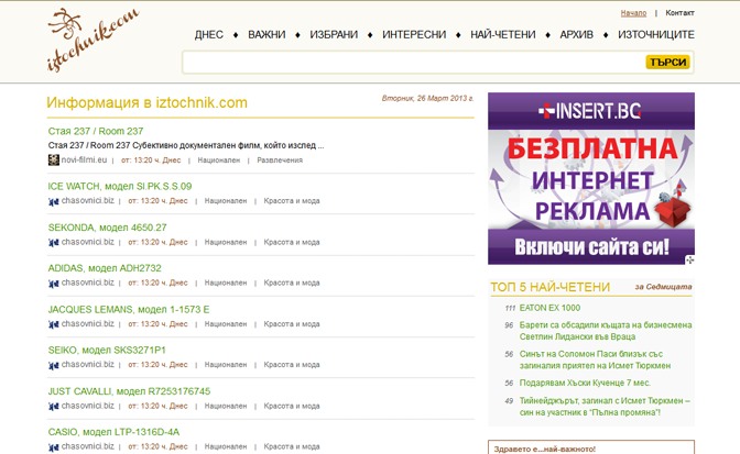 Iztochnik.com