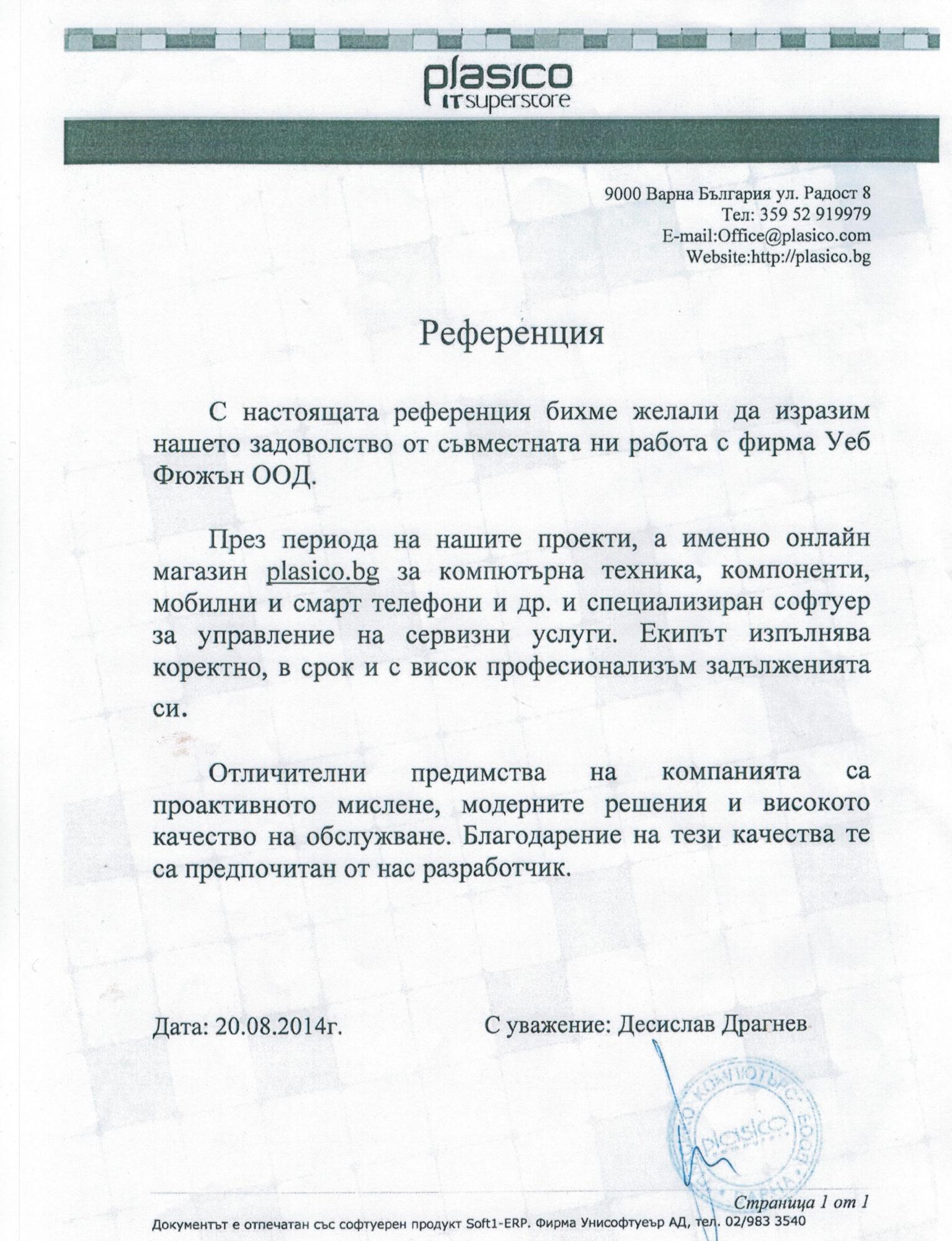 ПЛАСИКО КОМПЮТЪРС ЕООД